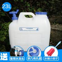 户外净水桶塑料水箱家用蓄水带盖储水桶手提车载装水桶饮用水桶 23升PE水桶+备用龙头