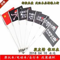 哈雷电动摩托车电瓶踏板装饰配件中国小红旗五星红旗天线改装SN9677