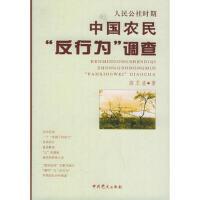 【二手旧书9成新】 人民公社时期中国农民反行为调查 高王凌 中共党史出版社