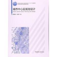 城市中心区规划设计 9787112189991 中国建筑工业出版社教材系列