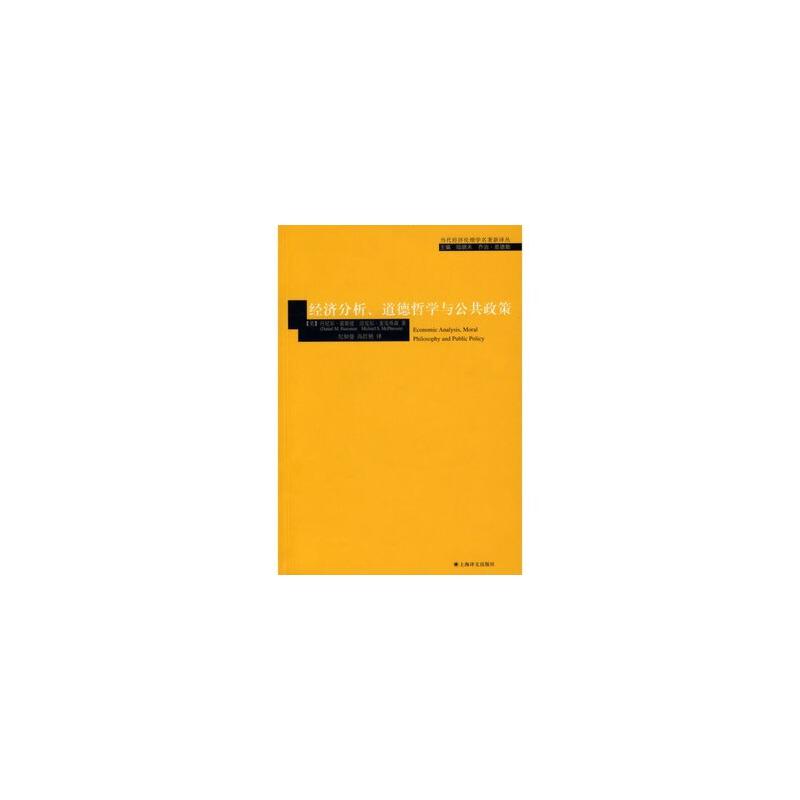【RT1】经济分析、道德哲学和公共政策(当代经济伦理学名著新译丛) (美)豪斯曼,(美)麦克弗森 ,纪如曼,高红艳 上海译文出版社 9787532745524