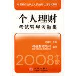 个人理财考试辅导习题集:2008年版 许国庆 9787508611105 中信出版社