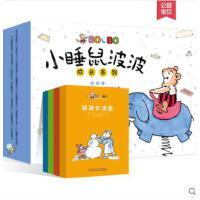 正版 小睡鼠波波成长系列绘本全28册0-1-2-3-4-5-6岁婴幼儿童宝宝睡前故事书早教启蒙绘本适合三四岁幼儿园大中小