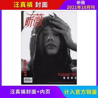 ViVi昕薇杂志2019年10月 张云雷封面