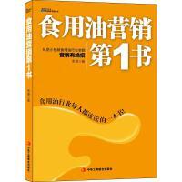食用油营销第1书余盛著 中华工商联合出版社