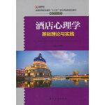酒店心理学基础理论与实践