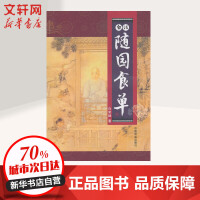 白话随园食单 中国商业出版社