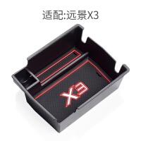 于吉利远景X3 远景S1扶手箱储物盒改装收纳盒置物盒装饰