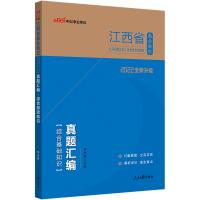 中公教育2021江西省事业单位考试:真题汇编综合基础知识(全新升级)