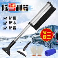 汽车用除雪铲神器多功能清雪铲冬季刮雪刷子扫雪工具除霜除冰铲子