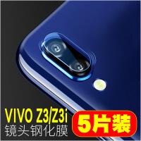 z3i摄像头钢化保护膜高清防爆贴膜vivoz3i镜头2/5片