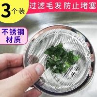 水池过滤网不锈钢面盆超细篦子防堵塞提笼洗菜盆网格洗水盆