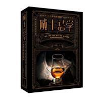 威士忌学 邱德夫 光明日报出版社 9787519447502 邱德夫【稀缺旧书】【直发】