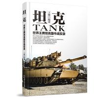 军事系列图书 坦克:世界王牌坦克暨作战实录
