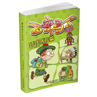 百变马丁精编版・环球历险篇