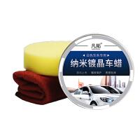 白色车专用汽车蜡新车镀晶蜡新车防护镀膜打蜡划痕修复去污上光蜡