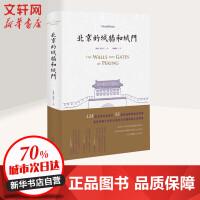 北京的城墙和城门 新星出版社