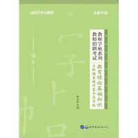 中公教师字帖系列教师招聘考试教育理论基础知识主观题真题作答书写字帖楷书
