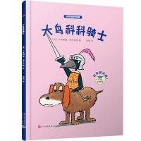 沃尔克斯作品集:大鸟科科骑士(精装)图画故事 法国