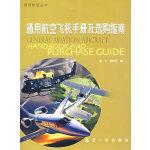 通用航空飞机手册及选购指南