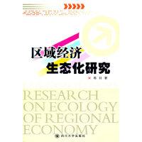 区域经济生态化研究