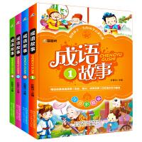 成语故事1-4 四色注音版 共4册