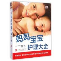 DK妈妈宝宝护理大全卡罗尔・库伯 北京联合出版公司 【正版图书】