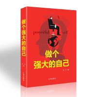 包邮 做个强大的自己激发正面能量 青春文学心灵修养成长励志人生哲学书籍 畅销书排行榜