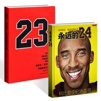 迈克尔乔丹与他的时代+科比 永远的24 纪念画册 体坛周报 张佳玮 NBA球迷 空中飞人 乔丹传 篮球时代 NBA球迷