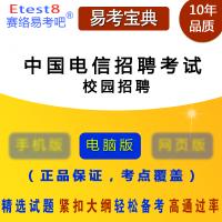 2020年中国电信校园招聘考试易考宝典题库章节练习模拟试卷非教材