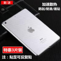 ipad air2后膜 新款ipad2017平板背膜苹果pro9.7寸背面保护贴膜air软膜5磨砂彩 PRO 10.5
