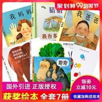 全7册精装硬壳我爸爸我妈妈好饿的毛毛虫猜猜我有多爱你点点点抱抱棕色的熊0-3-6周岁儿童绘本故事书幼儿园绘本畅销故事书
