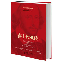 莎士比亚传(纪念莎翁诞辰450周年;英国文坛著名传记作家、小说家、诗人彼得・阿克罗伊德经典力作)