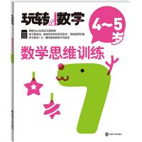 玩转数学//数学思维训练:4~5岁