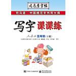 司马彦字帖  写字课课练·人教版·五年级(下册)(2019春适用)