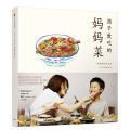 孩子爱吃的妈妈菜(当当独家限量签名本)