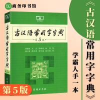 古代汉语常用字字典第5版第五版商务印书馆 古汉语古代汉语词典 中学生语文中考高考字典初中高中学生学习文言文工具书
