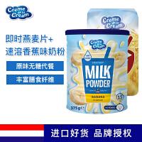 (组合装)荷兰进口克德拉克速溶香蕉味调味奶粉375g+即食燕麦片成人青少年女士中老年麦片500g