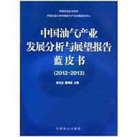 2012-2013中国油气产业发展分析与展望报告蓝皮书