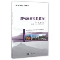 油气质量检验教程(油气检测技术系列教材)