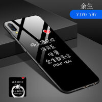 vivoY97手机壳玻璃钢化玻璃全包软胶保护套个性定制网红新潮男女
