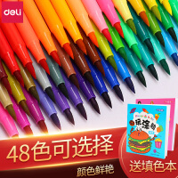 得力儿童软头水彩笔幼儿园儿童宝宝24色36色48色学生可水洗彩笔画笔套装初学者手绘彩色水笔勾线美术用品