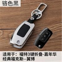 汽车钥匙包专用福特新蒙迪欧福克斯翼搏翼虎福睿斯锐界钥匙壳套扣 默认