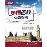 【新书店正版】英国名校申请指南--新东方大愚英语学习丛书 周成刚 西安交通大学出版社 9787560547503
