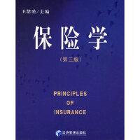 【正版新书】保险学(第三版) 王绪瑾 经济管理 9787801629906