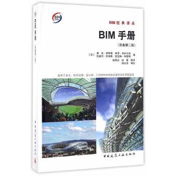 BIM手册(原著第二版)