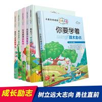 儿童文学成长励志书系 你要学着强大自己全6册(套装)