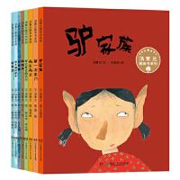 汤素兰图画书系列 全8册 湖南少儿 汤素兰系列儿童书笨狼的故事汤素兰爱的童话 驴家族汤素兰图画书系列