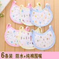 6条装圆形绑带宝宝小围嘴新生儿防吐奶纯棉防水围兜婴儿口水巾