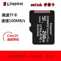 Kingston金士顿TF 256GB 读速100MB/s A1 V30 switch内存卡手机监控摄像头TF(Mic